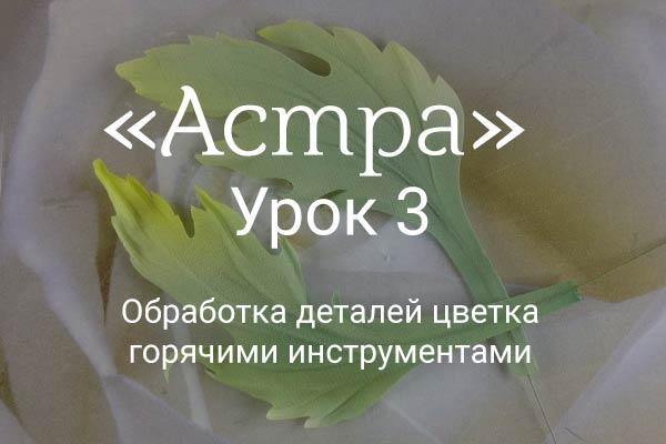 Astra-lesson-3