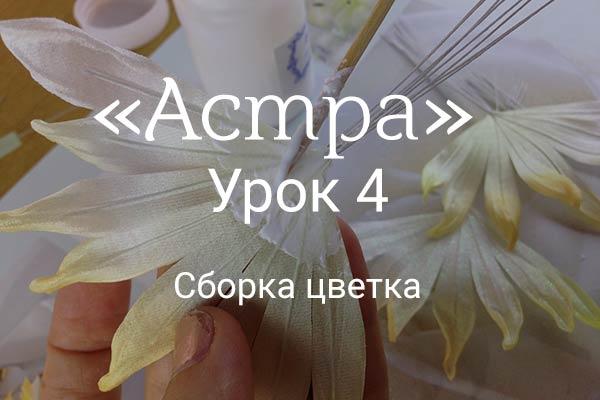 Astra-lesson-4