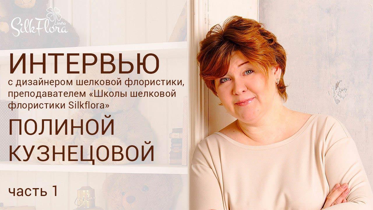 Polina-Kuznetsova
