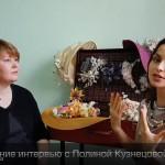 Интервью с Полиной Кузнецовой часть 2