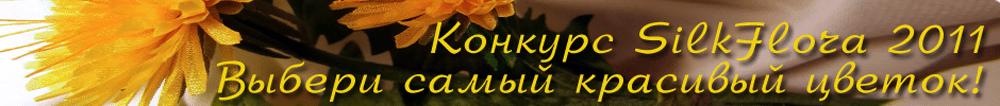 Конкурс шелковых цветов SilkFlora 2011
