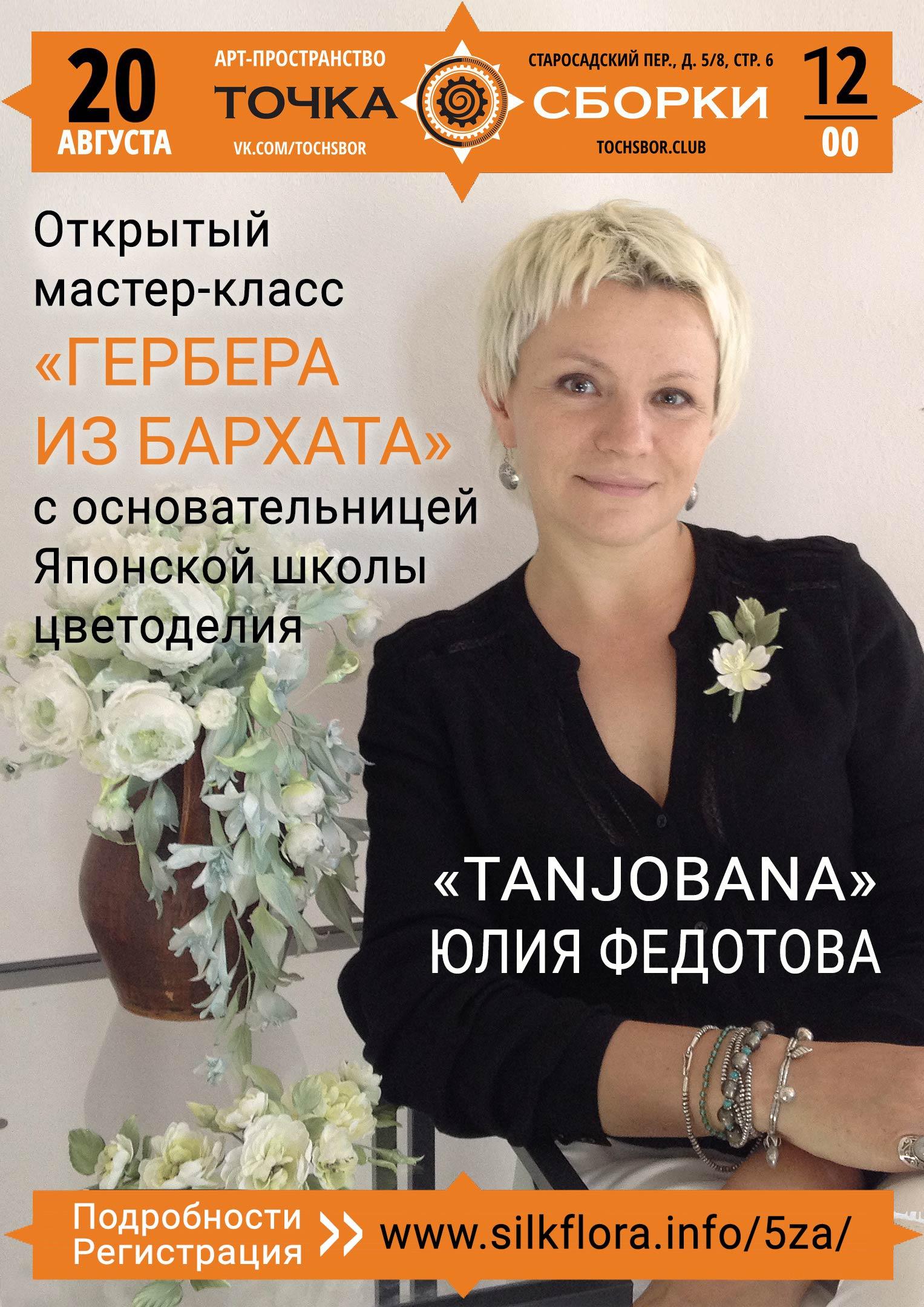 Открытый, очный мастер-класс Юлии Федотовой — «Гербера из бархата в технике Tanjobana»