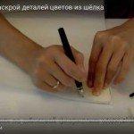 мини видео-урок по раскройке деталей для шелковых цветов