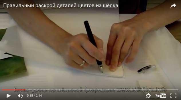 Мини мастер-класс «Как правильно кроить детали цветов из шёлка»