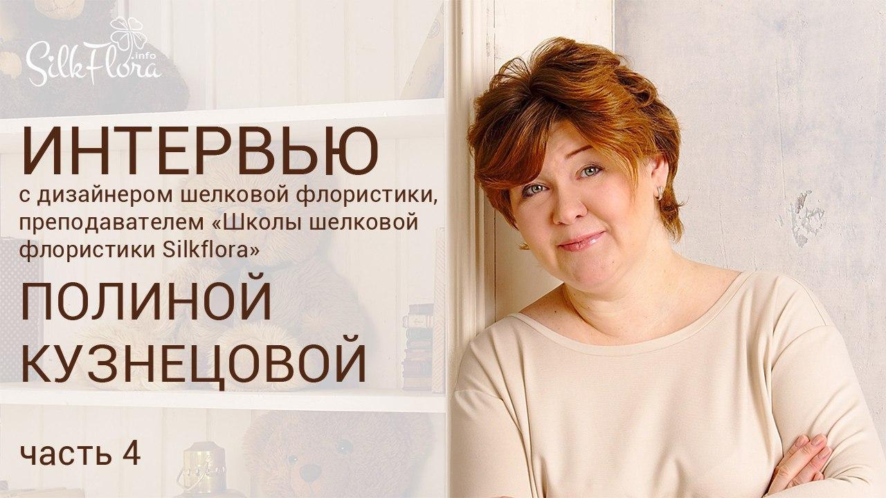 Интервью с мастером шелковой флористики - Полиной Кузнецовой