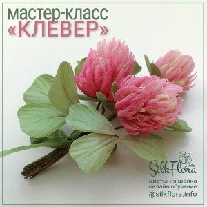Мастер-класс «Как сделать цветы клевера из шелка»