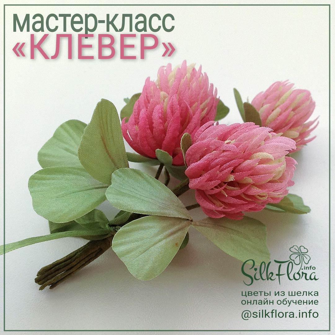 Онлайн мастер-класс Анны Ушаковой «Как сделать цветы клевера из шелка»