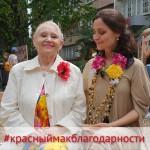 #красныймакблагодарности