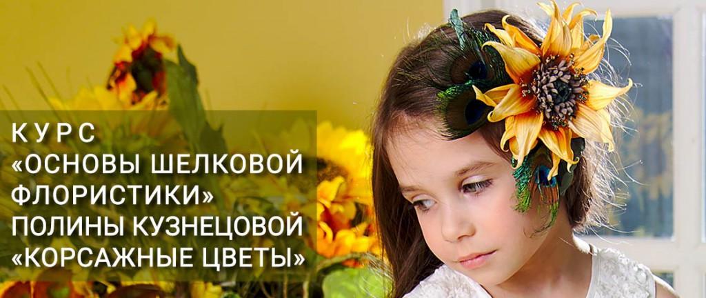 kurs-cvetodeliya-polina-kuznetsova