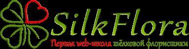 Первая web-школа шелковой флористики - SilkFlora
