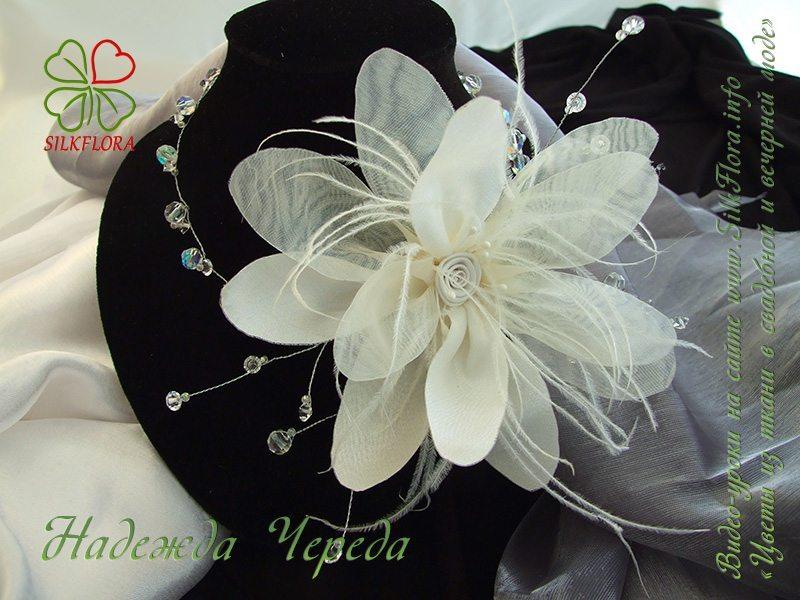 Ожерелье с «лилией»