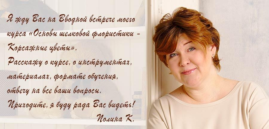 polina-vvodnyi-webinar-osnovnoi-kurs