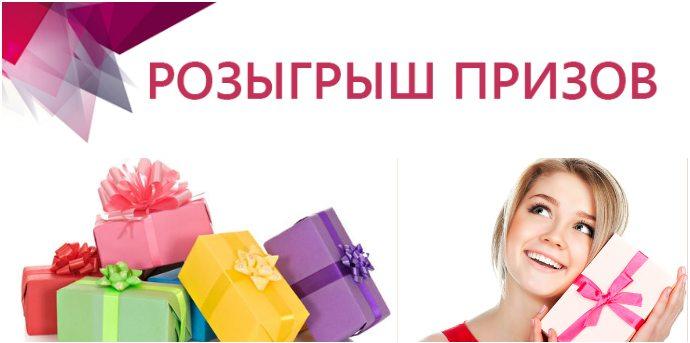 Розыгрыш призов лотереи Школы шелковой флористики SilkFlora
