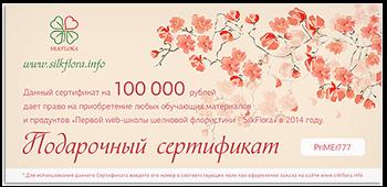 sertifikat-100000