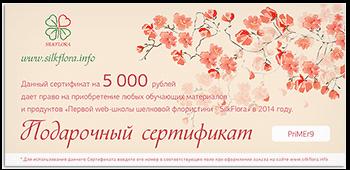 sertifikat-5000