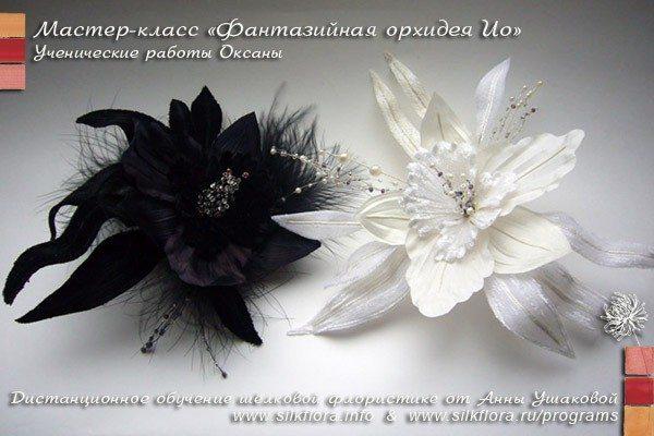 silk-fantazi-orchid-io-u4