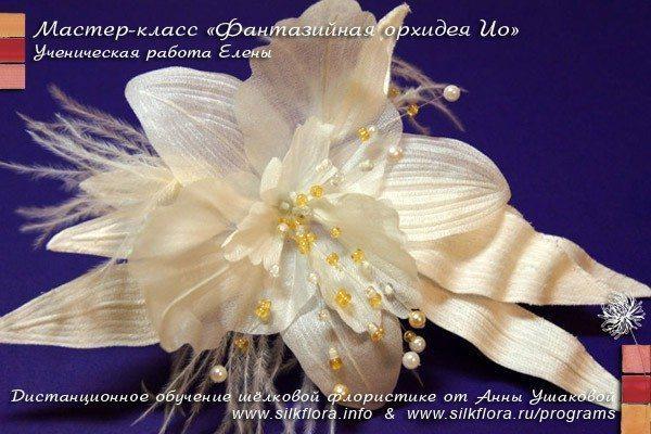 silk-fantazi-orchid-io-u7