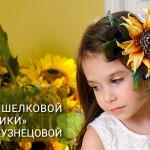 КУРС «ОСНОВЫ ШЕЛКОВОЙ ФЛОРИСТИКИ» ПОЛИНЫ КУЗНЕЦОВОЙ