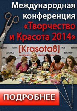 Международная Онлайн Конференция «Творчество и Красота 2014»