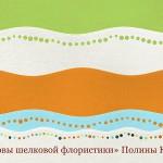 Курс Основы шелковой флористики Полины Кузнецовой